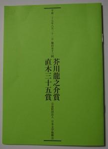 受賞者のコメントが掲載された小冊子